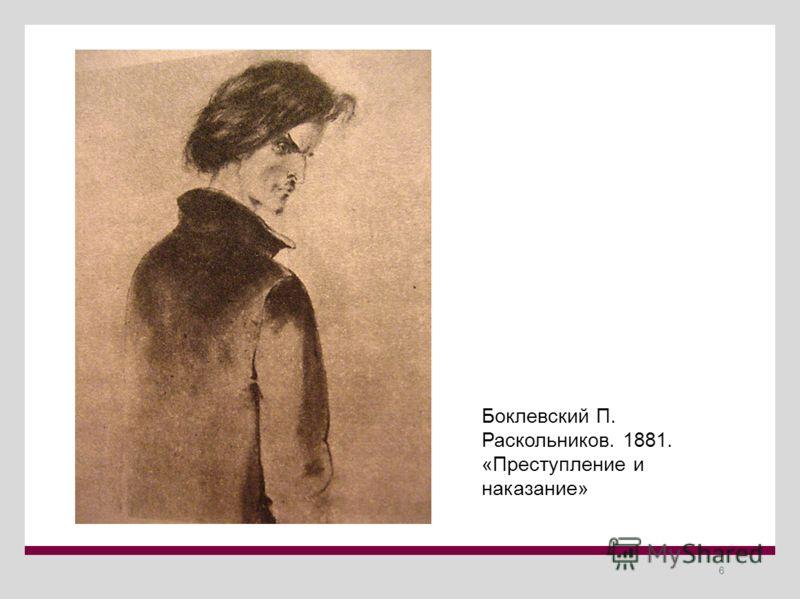 6 Боклевский П. Раскольников. 1881. «Преступление и наказание»