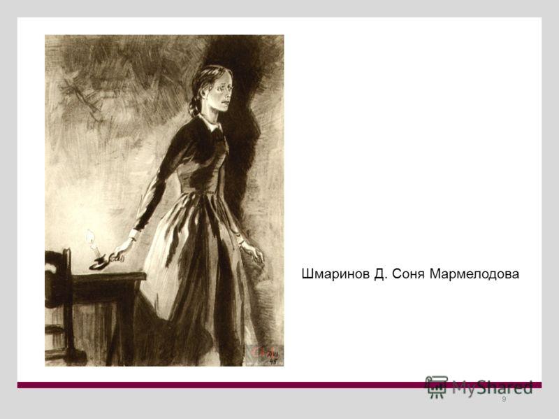 9 Шмаринов Д. Соня Мармелодова
