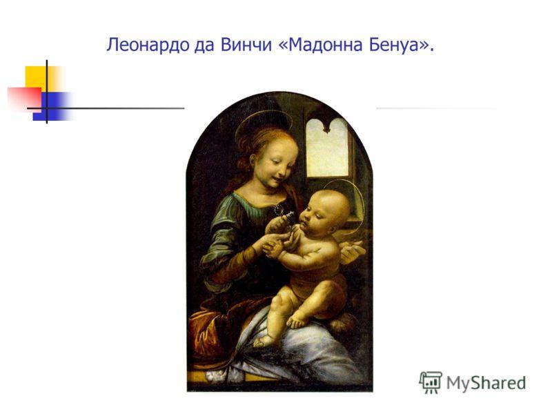 Леонардо да Винчи «Мадонна Бенуа».