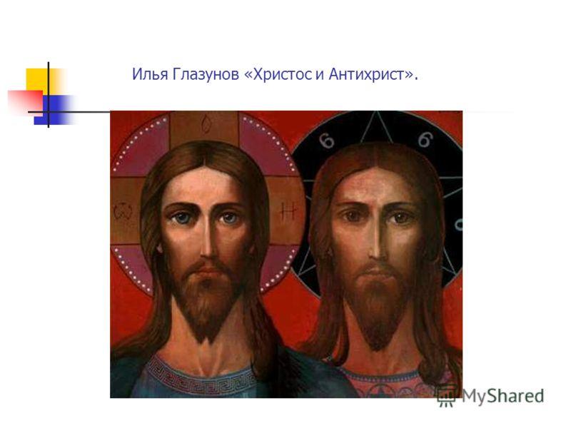 Илья Глазунов «Христос и Антихрист».