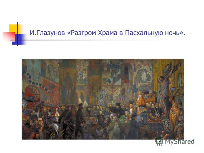И.Глазунов «Разгром Храма в Пасхальную ночь».