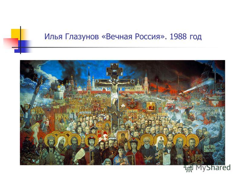 Илья Глазунов «Вечная Россия». 1988 год