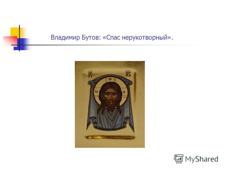 Владимир Бутов: «Спас нерукотворный».