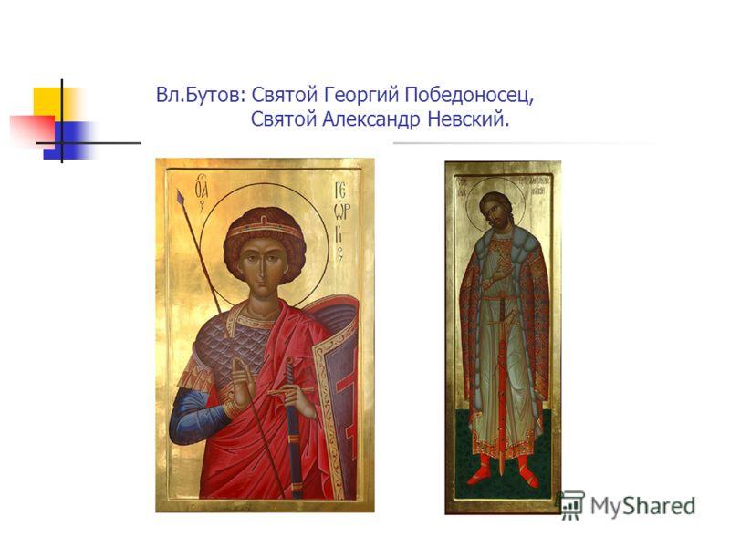 Вл.Бутов: Святой Георгий Победоносец, Святой Александр Невский.