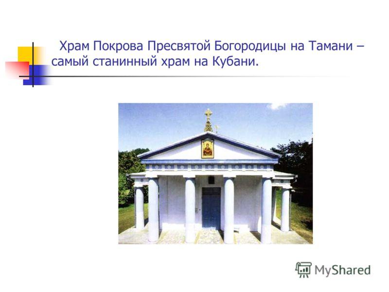 Храм Покрова Пресвятой Богородицы на Тамани – самый станинный храм на Кубани.