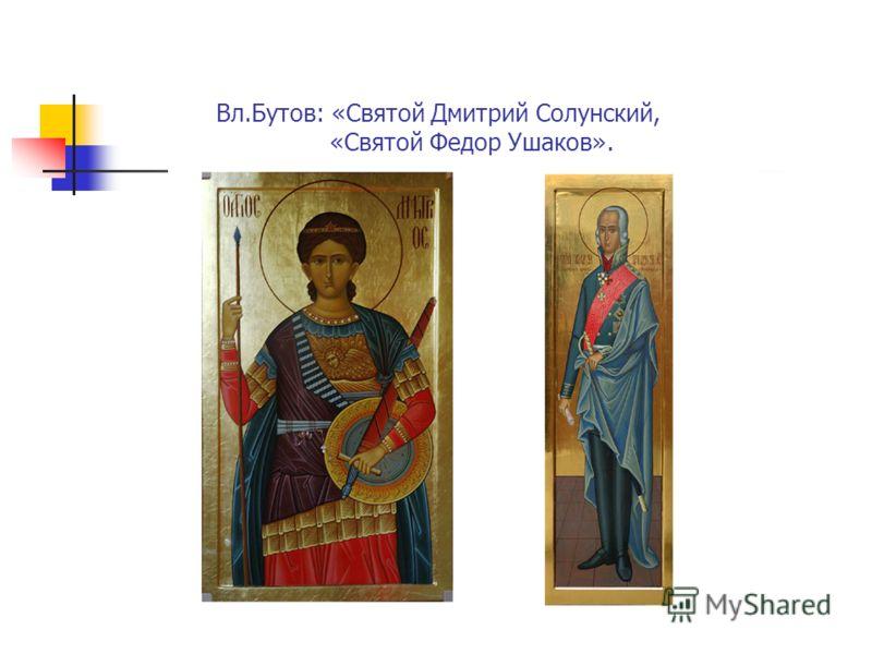 Вл.Бутов: «Святой Дмитрий Солунский, «Святой Федор Ушаков».