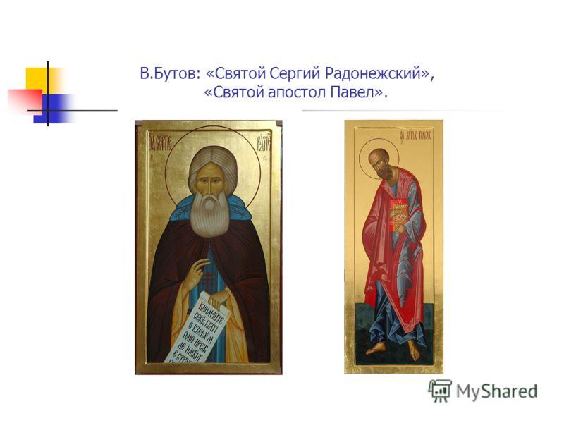 В.Бутов: «Святой Сергий Радонежский», «Святой апостол Павел».