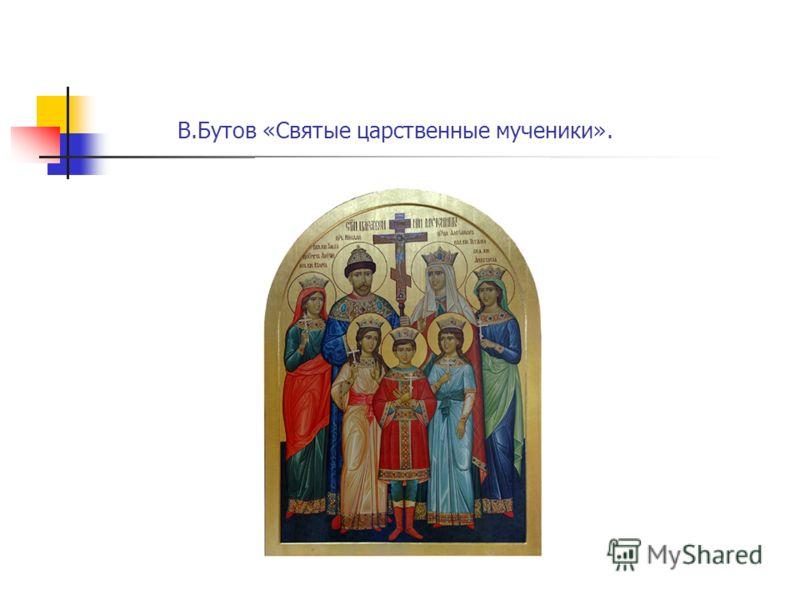 В.Бутов «Святые царственные мученики».