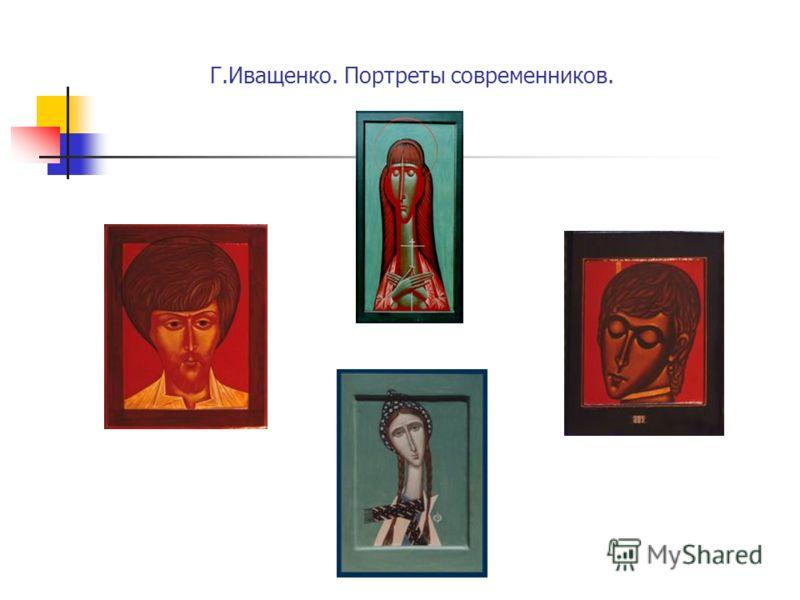Г.Иващенко. Портреты современников.