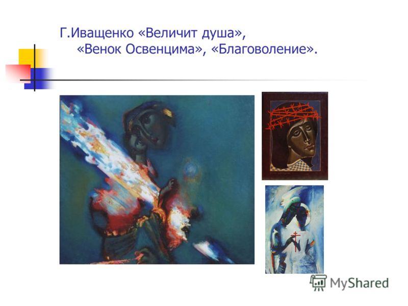 Г.Иващенко «Величит душа», «Венок Освенцима», «Благоволение».