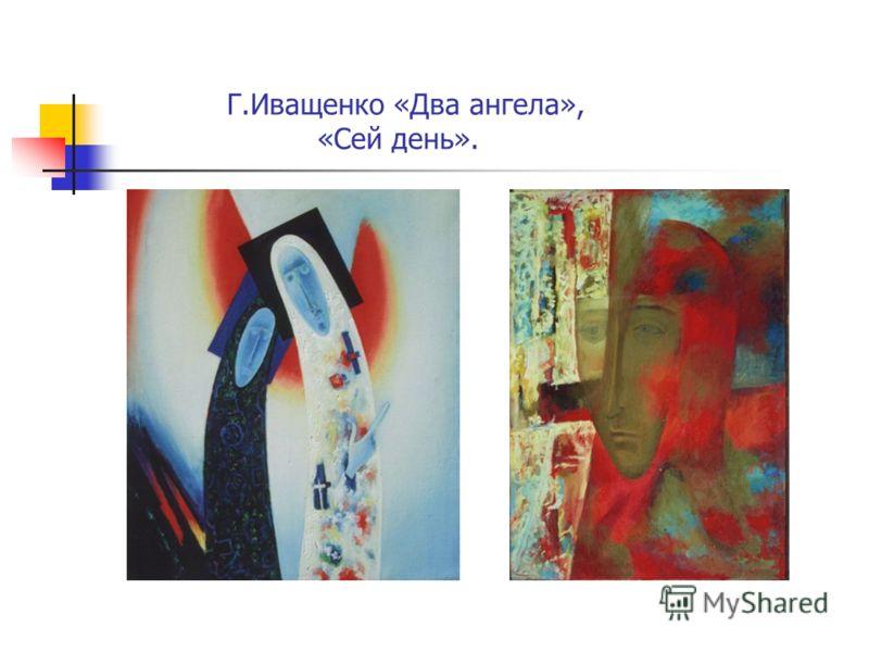 Г.Иващенко «Два ангела», «Сей день».