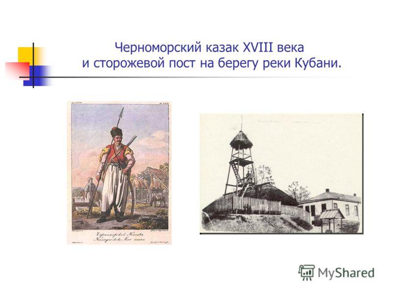 Черноморский казак XVIII века и сторожевой пост на берегу реки Кубани.