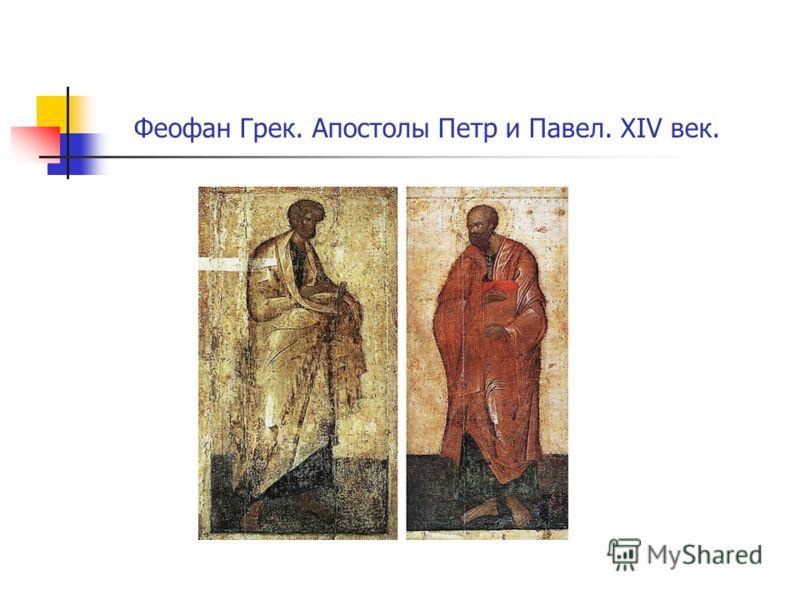 Феофан Грек. Апостолы Петр и Павел. XIV век.