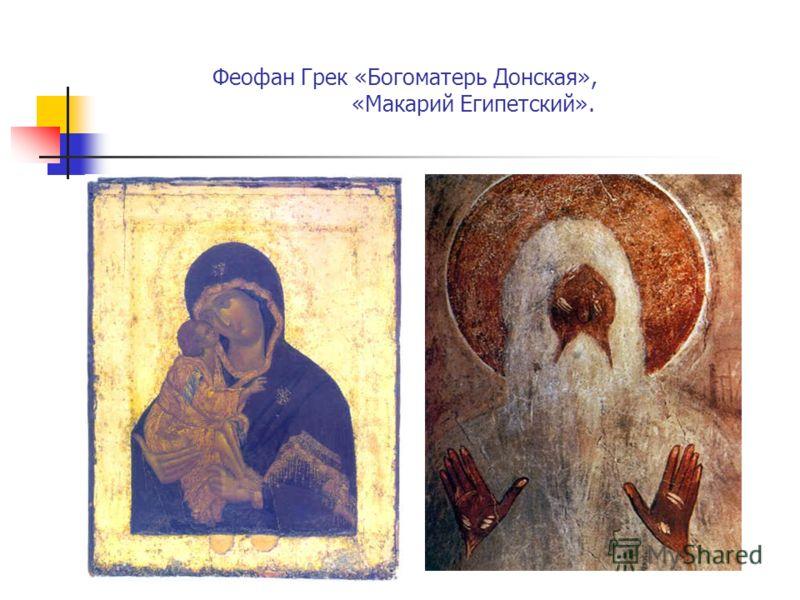 Феофан Грек «Богоматерь Донская», «Макарий Египетский».