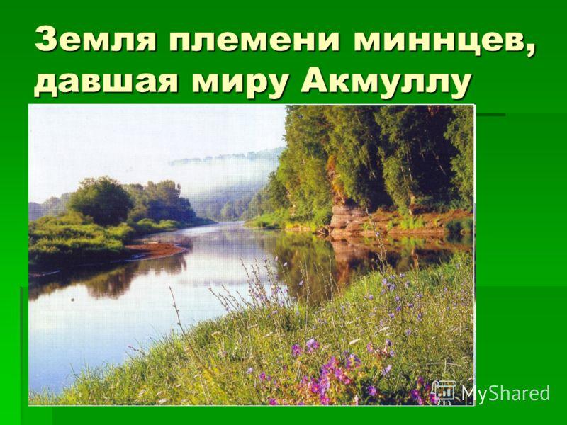Земля племени миннцев, давшая миру Акмуллу
