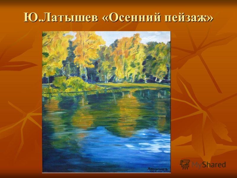 Ю.Латышев «Осенний пейзаж»