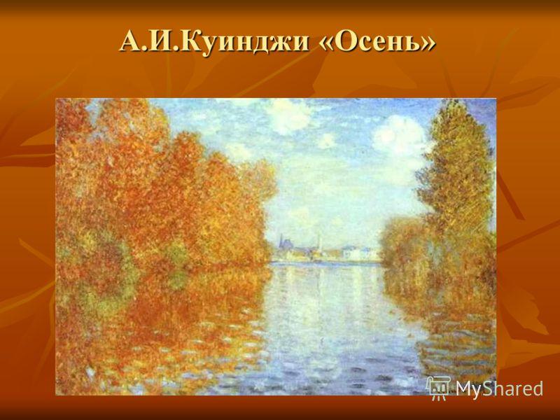 А.И.Куинджи «Осень»