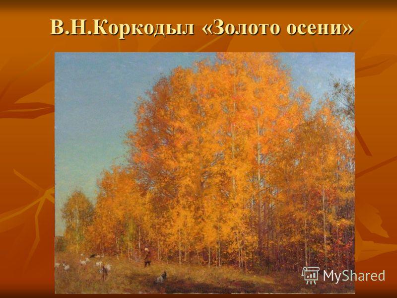 В.Н.Коркодыл «Золото осени»