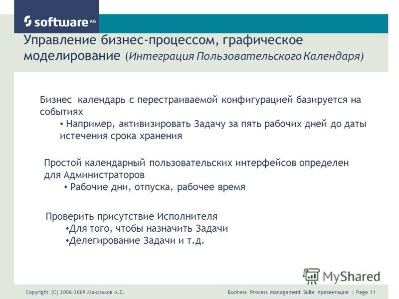 Copyright (C) 2006-2009 Максимов А.С. Business Process Management Suite презентация | Page 11 Управление бизнес-процессом, графическое моделирование (Интеграция Пользовательского Календаря) Простой календарный пользовательских интерфейсов определен д
