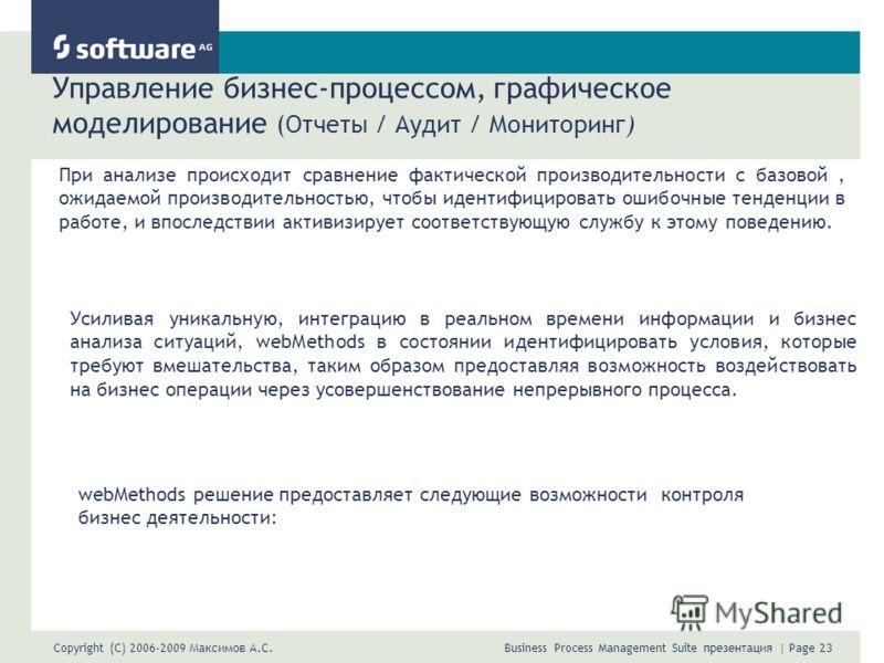 Copyright (C) 2006-2009 Максимов А.С. Business Process Management Suite презентация | Page 23 Управление бизнес-процессом, графическое моделирование (Отчеты / Аудит / Мониторинг) При анализе происходит сравнение фактической производительности с базов