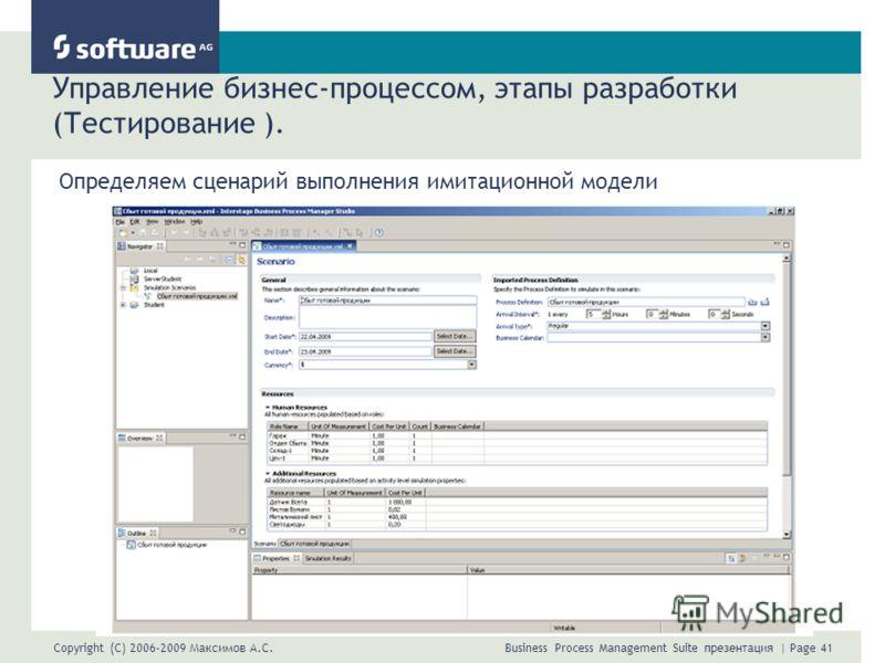 Copyright (C) 2006-2009 Максимов А.С. Business Process Management Suite презентация | Page 41 Управление бизнес-процессом, этапы разработки (Тестирование ). Определяем сценарий выполнения имитационной модели