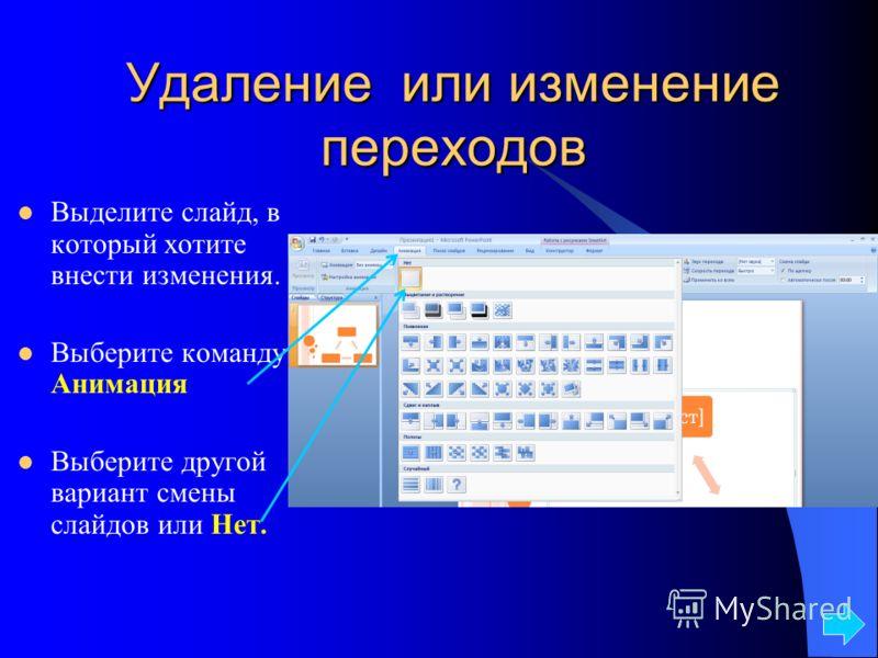 Удаление или изменение переходов Выделите слайд, в который хотите внести изменения. Выберите команду Анимация Выберите другой вариант смены слайдов или Нет.