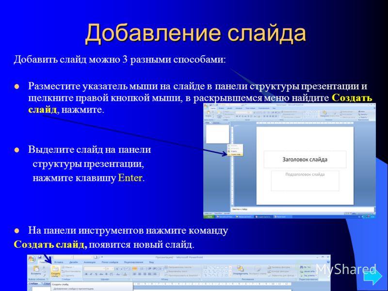 Добавление слайда Добавить слайд можно 3 разными способами: Разместите указатель мыши на слайде в панели структуры презентации и щелкните правой кнопкой мыши, в раскрывшемся меню найдите Создать слайд, нажмите. Выделите слайд на панели структуры през