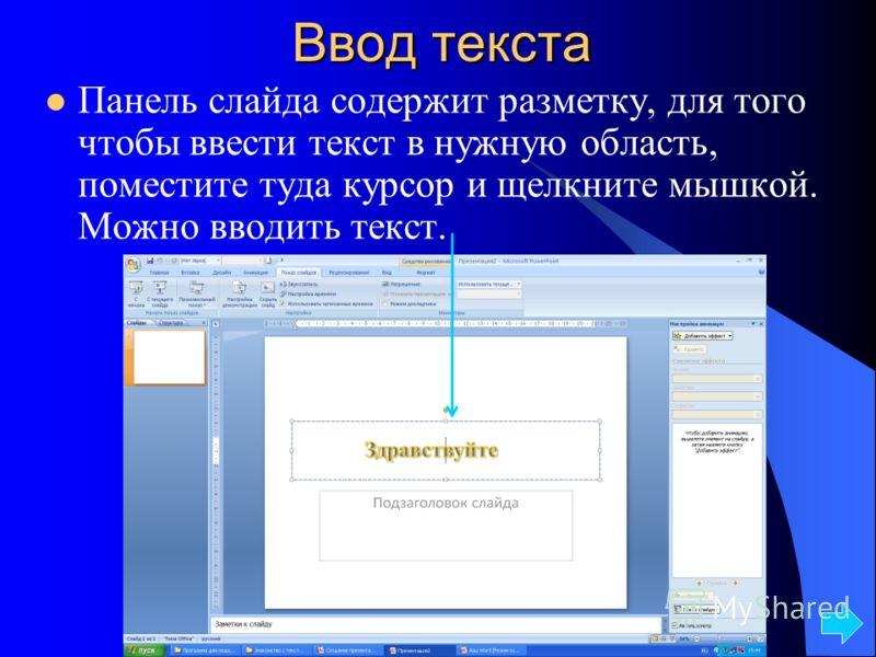 Ввод текста Панель слайда содержит разметку, для того чтобы ввести текст в нужную область, поместите туда курсор и щелкните мышкой. Можно вводить текст.