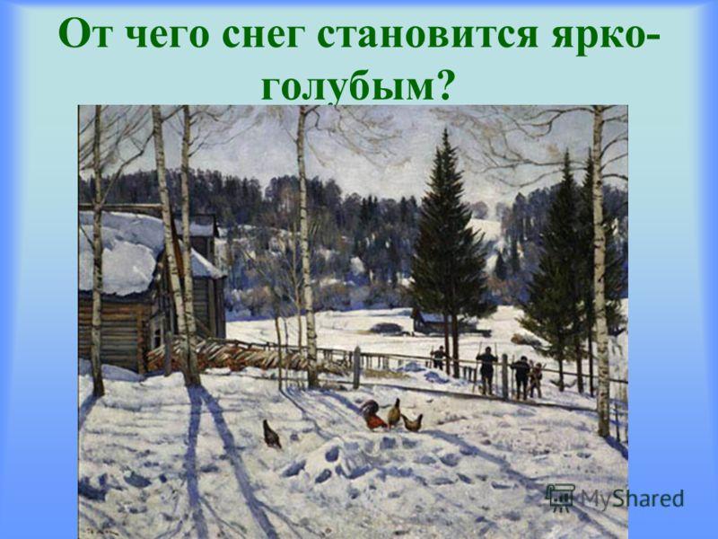 От чего снег становится ярко- голубым?