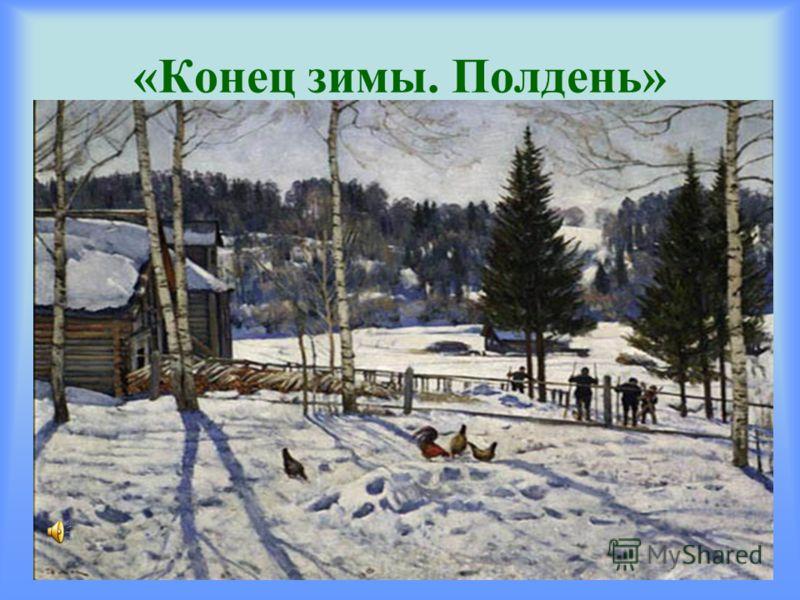 View all posts by felina сочинение на тему полдень аюон