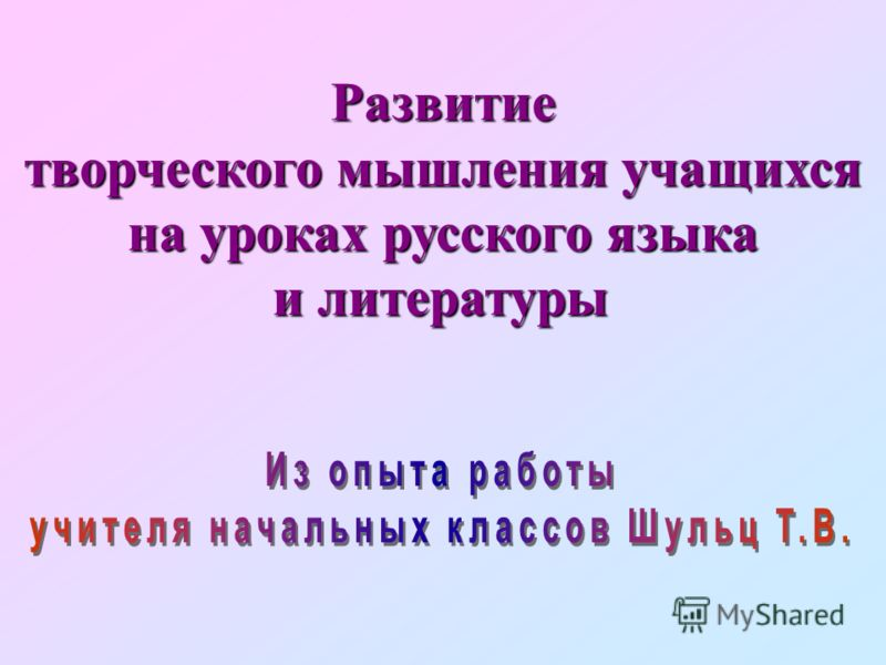 Развитие творческого мышления учащихся на уроках русского языка и литературы