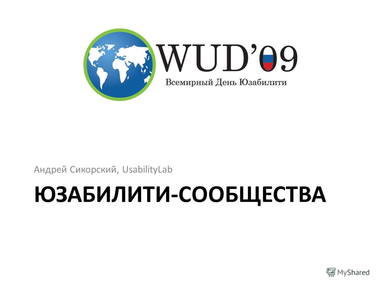 ЮЗАБИЛИТИ-СООБЩЕСТВА Андрей Сикорский, UsabilityLab