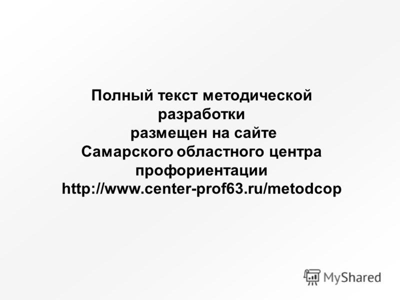Полный текст методической разработки размещен на сайте Самарского областного центра профориентации http://www.center-prof63.ru/metodcop
