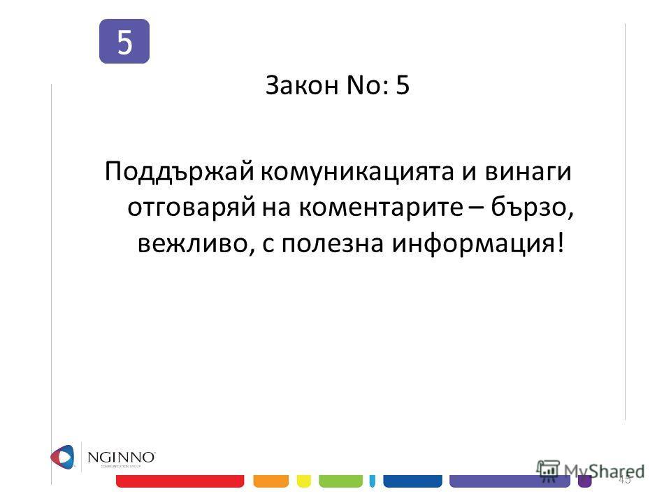 Закон No: 5 Поддържай комуникацията и винаги отговаряй на коментарите – бързо, вежливо, с полезна информация! 45 5