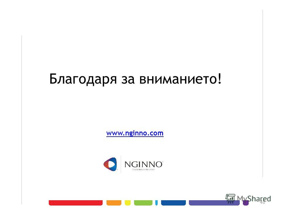 48 Благодаря за вниманието! www.nginno.com