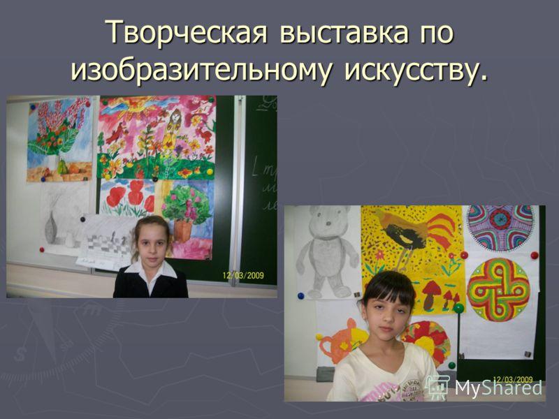 Творческая выставка по изобразительному искусству.