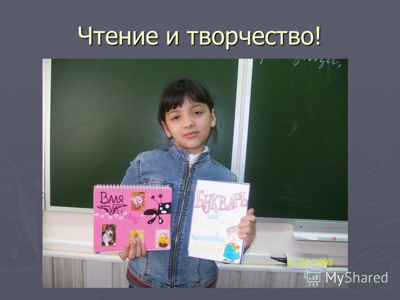 Чтение и творчество!