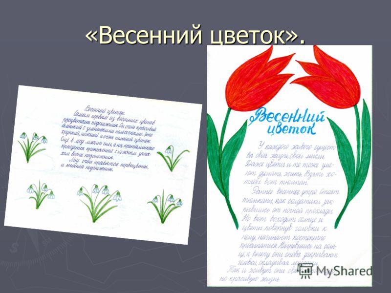 «Весенний цветок».