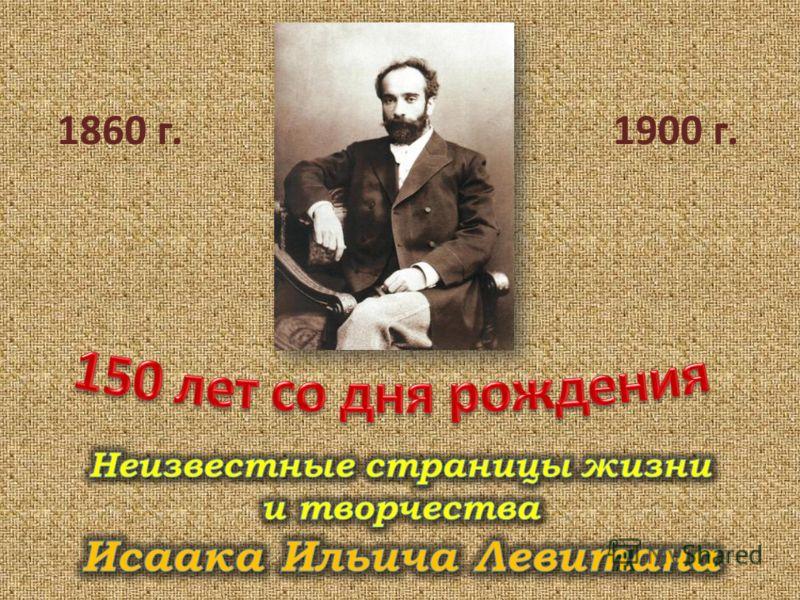 1860 г.1900 г.