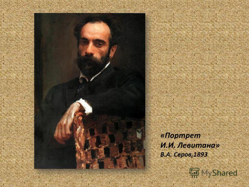 «Портрет И.И. Левитана» В.А. Серов,1893