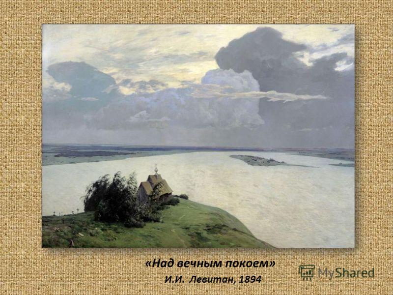 «Над вечным покоем» И.И. Левитан, 1894