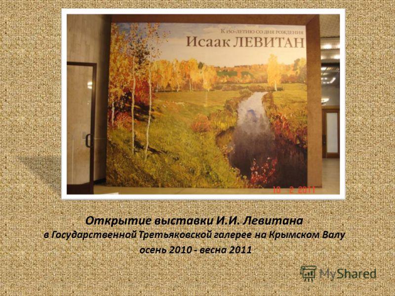 Открытие выставки И.И. Левитана в Государственной Третьяковской галерее на Крымском Валу осень 2010 - весна 2011