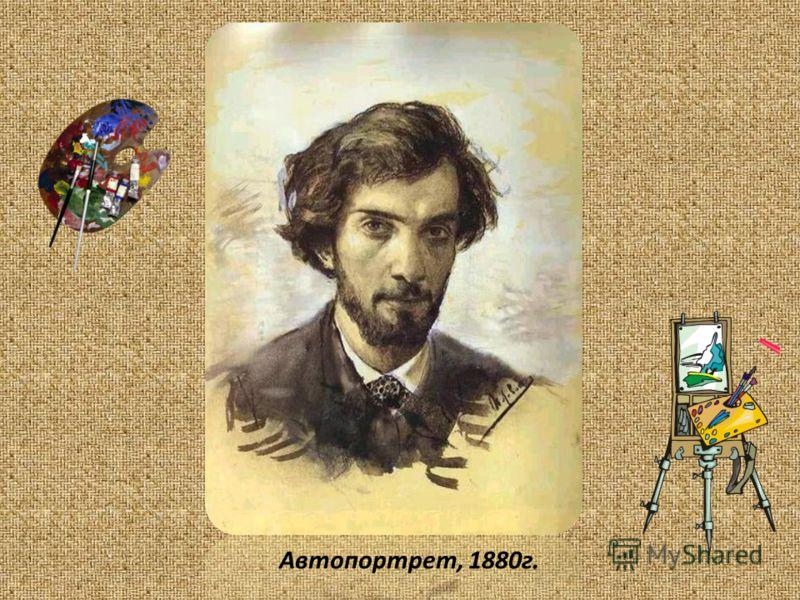 Автопортрет, 1880г.
