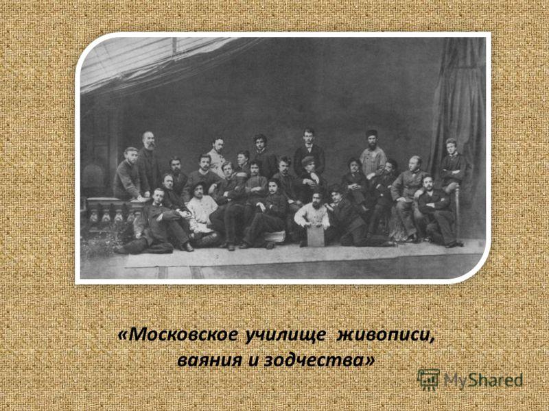 «Московское училище живописи, ваяния и зодчества»