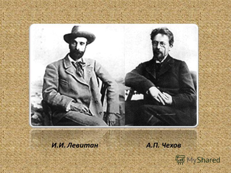 И.И. Левитан А.П. Чехов