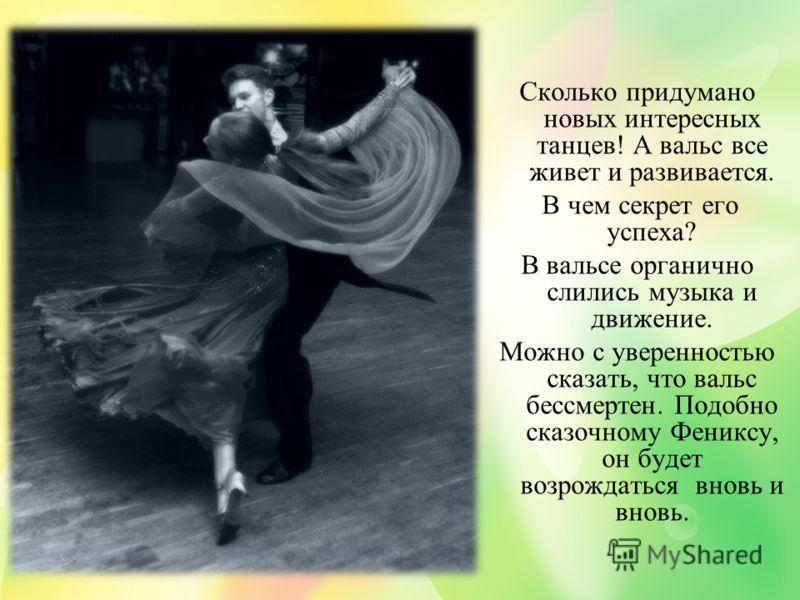 Поздравление учителей танцев