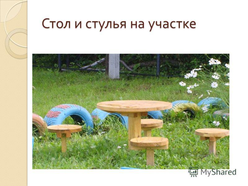 Стол и стулья на участке