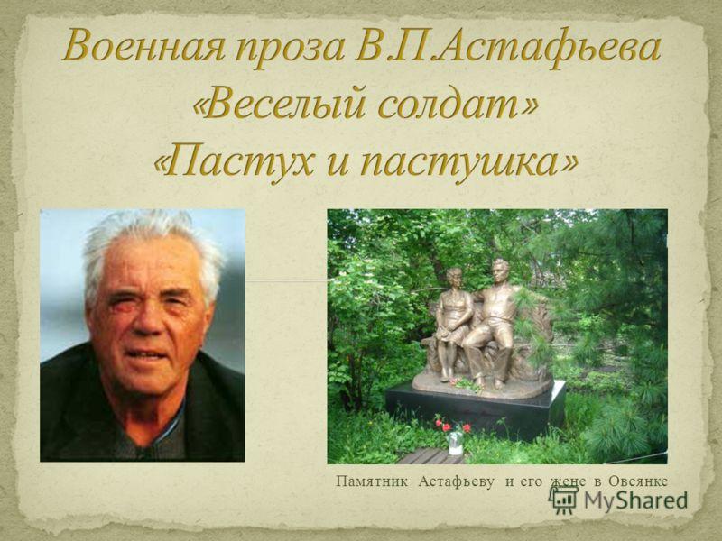 Памятник Астафьеву и его жене в Овсянке
