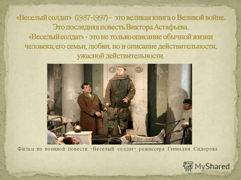 Фильм по военной повести « Веселый солдат » режиссера Геннадия Сидорова