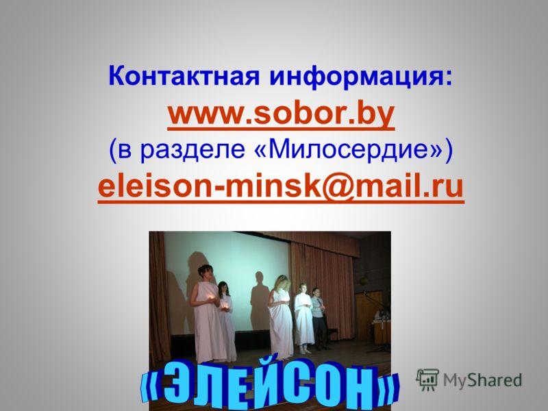 Контактная информация: www.sobor.by (в разделе «Милосердие») eleison-minsk@mail.ru www.sobor.by eleison-minsk@mail.ru